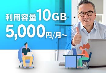 TELESCOPE 利用容量10GBまで5,000円/月で利用可能